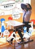 Portada de AZUMA HIDEO AZUMA HIDEO BEST SELECTION FOR ADULT WANDERING (2013) ISBN: 4309274005 [JAPANESE IMPORT]