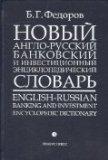 Portada de NOVYY ANGLO-RUSSKIY BANKOVSKIY I INVESTITSIONNYY ENTSIKLOPEDICHESKIY SLOVAR. V 2 TOMAH. TOM 1 / ENGLISH-RUSSIAN BANKING AND INVESTMENT ENCYCLOPEDIC DICTIONARY
