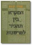 Portada de HA-MIKRA BEN TAHBIR LEFARSHANUT [ SYNTAX AND EXEGESIS: HEBREW ]