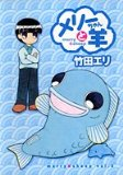 Portada de 3 SHEEP AND MARY CHAN (YOUNG JUMP FAVORITE BOOK) (2005) ISBN: 4087821080 [JAPANESE IMPORT]