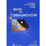 Portada de ATLAS OF OPHTHALMOLOGY / ATLAS PO OFTALMOLOGII (IN RUSSIAN)