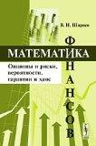 Portada de MATEMATIKA FINANSOV. OPTSIONY I RISKI, VEROYATNOSTI, GARANTII I HAOS