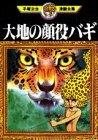 Portada de BAGI INFLUENTIAL MAN OF THE EARTH (OSAMU TEZUKA MANGA COMPLETE WORKS (321)) (2008) ISBN: 4061759213 [JAPANESE IMPORT]