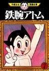 Portada de ASTRO BOY (7) (OSAMU TEZUKA MANGA COMPLETE WORKS (227)) (1980) ISBN: 4061732277 [JAPANESE IMPORT]