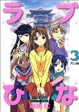 Portada de 3 LOVE HINA - ANIME VERSION (ANIME COMICS) (2000) ISBN: 4063101282 [JAPANESE IMPORT]