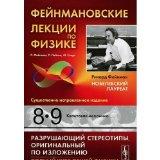 Portada de THE FEYNMAN LECTURES ON PHYSICS: VOLUME 3: QUANTUM MECHANICS / FEYNMANOVSKIE LEKTSII PO FIZIKE. VYPUSK 8, 9. KVANTOVAYA MEHANIKA (IN RUSSIAN)