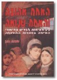 Portada de HAAHAT AHUVAH VE-HA-ACHAT SNU`A [ `ONE BELOVED, THE OTHER HATED`: HEBREW ]