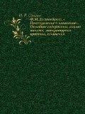 """Portada de F.M.DOSTOEVSKIJ. """"PRESTUPLENIE I NAKAZANIE"""". OSNOVNOE SODERZHANIE, ANALIZ TEKSTA, LITERATURNAYA KRITIKA, SOCHINENIYA (IN RUSSIAN LANGUAGE)"""