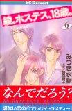 Portada de AYA. HOSTESS, 18-YEAR-OLD. (6) (DESSERT COMICS) (2005) ISBN: 4063653420 [JAPANESE IMPORT]
