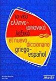 Portada de NUEVO DICCIONARIO GRIEGO-ESPAÑOL, (EL)