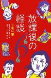 Portada de <6> SCARY GHOST STORY HOUSE AFTER SCHOOL (2010) ISBN: 4035388602 [JAPANESE IMPORT]