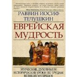Portada de JEWISH WISDOM: ETHICAL, SPIRITUAL, AND HISTORICAL LESSONS FROM THE GREAT WORKS AND THINKERS / EVREYSKAYA MUDROST. ETICHESKIE, DUHOVNYE I ISTORICHESKIE UROKI PO TRUDAM VELIKIH MUDRETSOV (IN RUSSIAN)