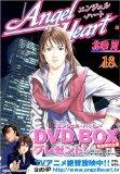 Portada de ANGEL HEART (18) (BUNCH COMICS) (2006) ISBN: 4107712672 [JAPANESE IMPORT]