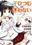 Portada de 2 SHEEP THAT LAMB WILL NOT HESITATE IS (KADOKAWA COMIC ACE 204-8) (2011) ISBN: 4047157783 [JAPANESE IMPORT]