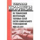 Portada de TIPOVAYA INSTRUKTSIYA PO TEHNICHESKOY EKSPLUATATSII TEPLOVYH SETEY SISTEM KOMMUNALNOGO TEPLOSNABZHENIYA. MDK 4.02.2001