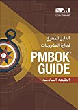 Portada de A GUIDE TO THE PROJECT MANAGEMENT BODY OF KNOWLEDGE (PMBOK GUIDE): (ARABIC VERSION OF: A GUIDE TO THE PROJECT MANAGEMENT BODY OF KNOWLEDGE: PMBOK GUIDE)