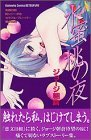 Portada de NIGHT OF WATERTIGHT PEACH (KODANSHA COMICS FRIEND B) (2002) ISBN: 4063412857 [JAPANESE IMPORT]