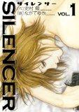 Portada de SILENCER 1 (BIG COMICS) (2013) ISBN: 4091848907 [JAPANESE IMPORT]