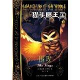 Portada de GUARDIANS OF GA'HOOLE 4: THE SIEGE (CHINESE)