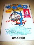 Portada de DORAEMON 4 ENGLISH-CHINESE CHILDREN'S BOOK FUJIKO F. FUJIO / VOLUME 4 I AM THE WOLF MAN / GADGET CAT FROM FUTURE