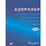 Portada de ENGLISH SIMULTANEOUS INTERPRETATION GUIDANCE (CHINESE EDITION) BY GUAN YU HUA . (2011-01-01)